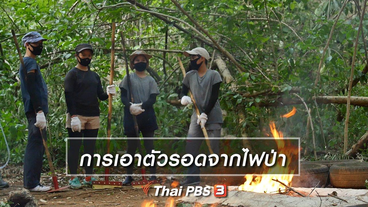 Kid Rangers ปฏิบัติการเด็กช่างคิด - คิดส์เรียนรู้ : การเอาตัวรอดจากไฟป่า