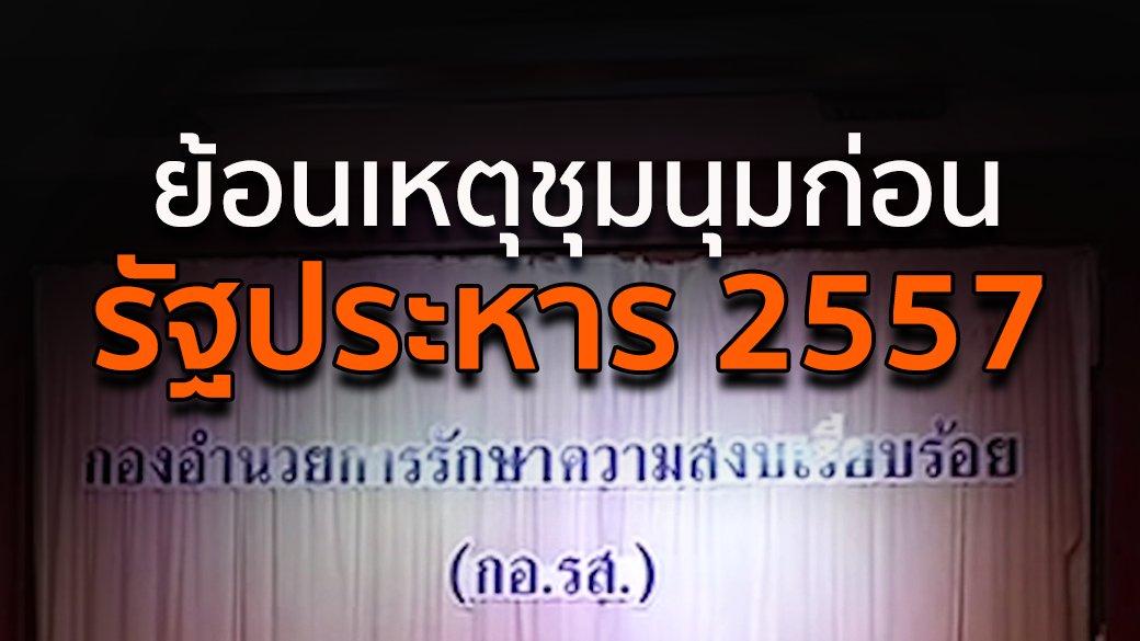 เปิดปม - ย้อนเหตุชุมนุมก่อนรัฐประหาร 2557