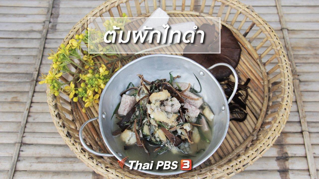 Foodwork - เมนูอาหารฟิวชัน : ต้มผักไทดำ