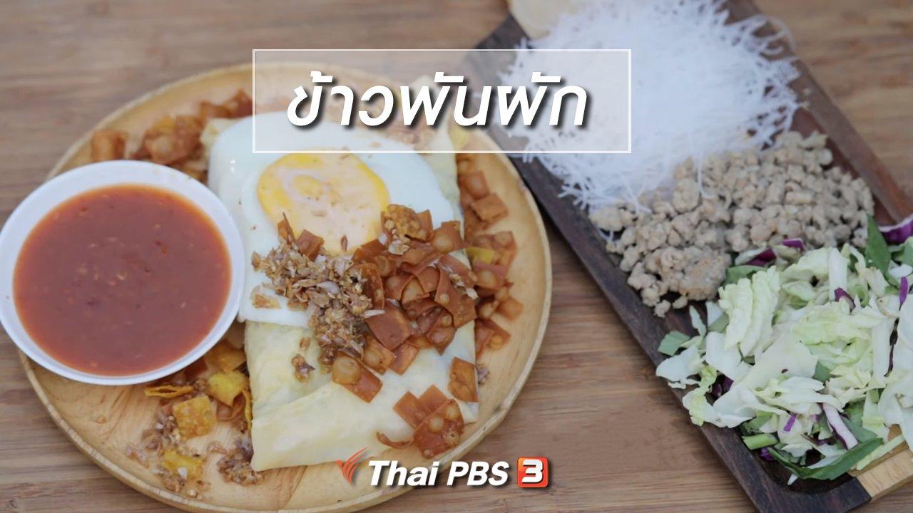 Foodwork - เมนูอาหารฟิวชัน : ข้าวพันผัก