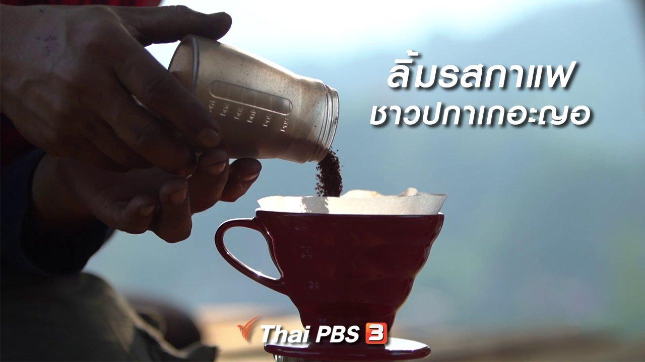 ทั่วถิ่นแดนไทย - เรียนรู้วิถีไทย : ลิ้มรสกาแฟชาวปกาเกอะญอ
