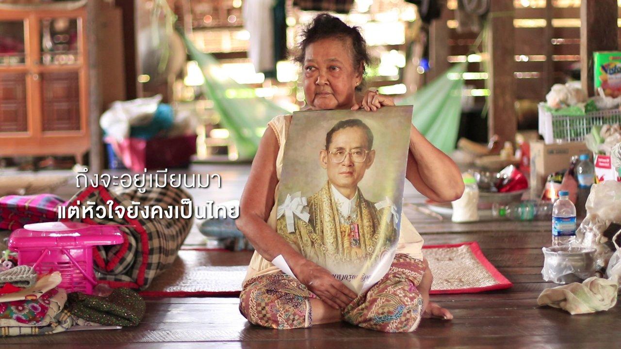 ซีรีส์วิถีคน - ถึงตัวจะอยู่เมียนมา แต่หัวใจยังเป็นคนไทย
