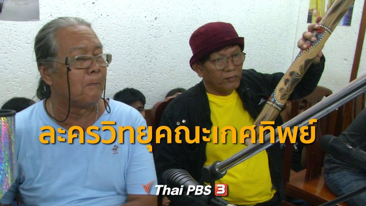 ทุกทิศทั่วไทย - ชุมชนทั่วไทย : ละครวิทยุคณะเกศทิพย์