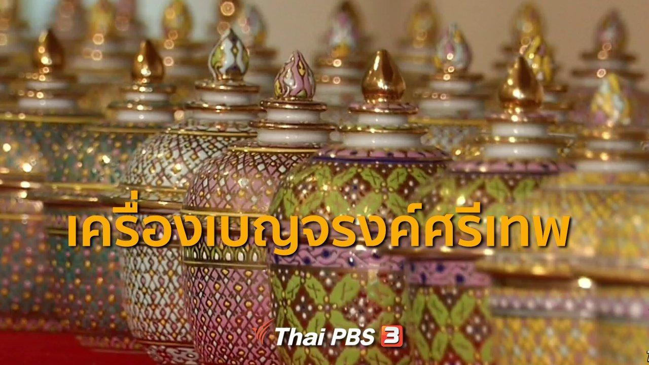 ทุกทิศทั่วไทย - ชุมชนทั่วไทย : เครื่องเบญจรงค์ของดีศรีเทพ