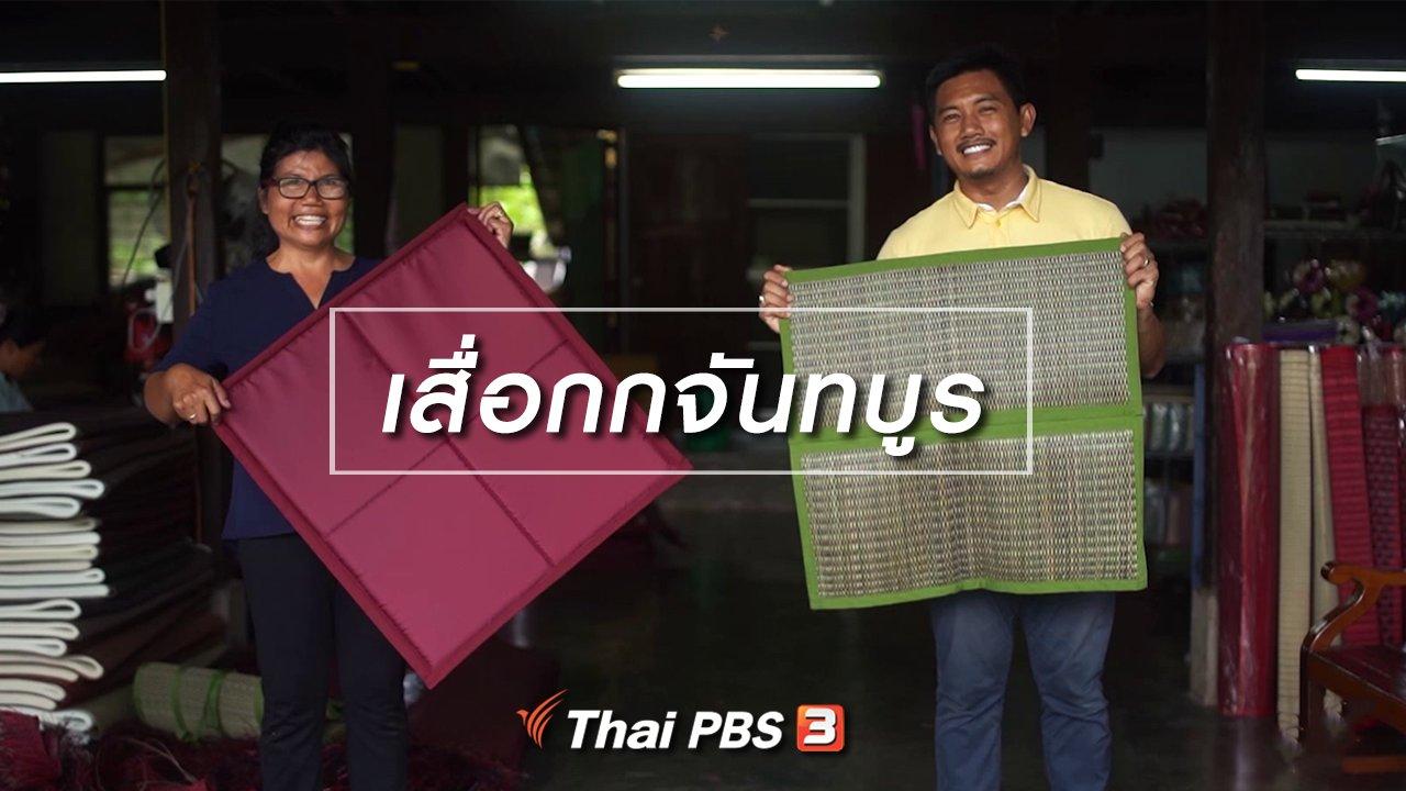 ทั่วถิ่นแดนไทย - เรียนรู้วิถีไทย : เสื่อกกจันทบูร