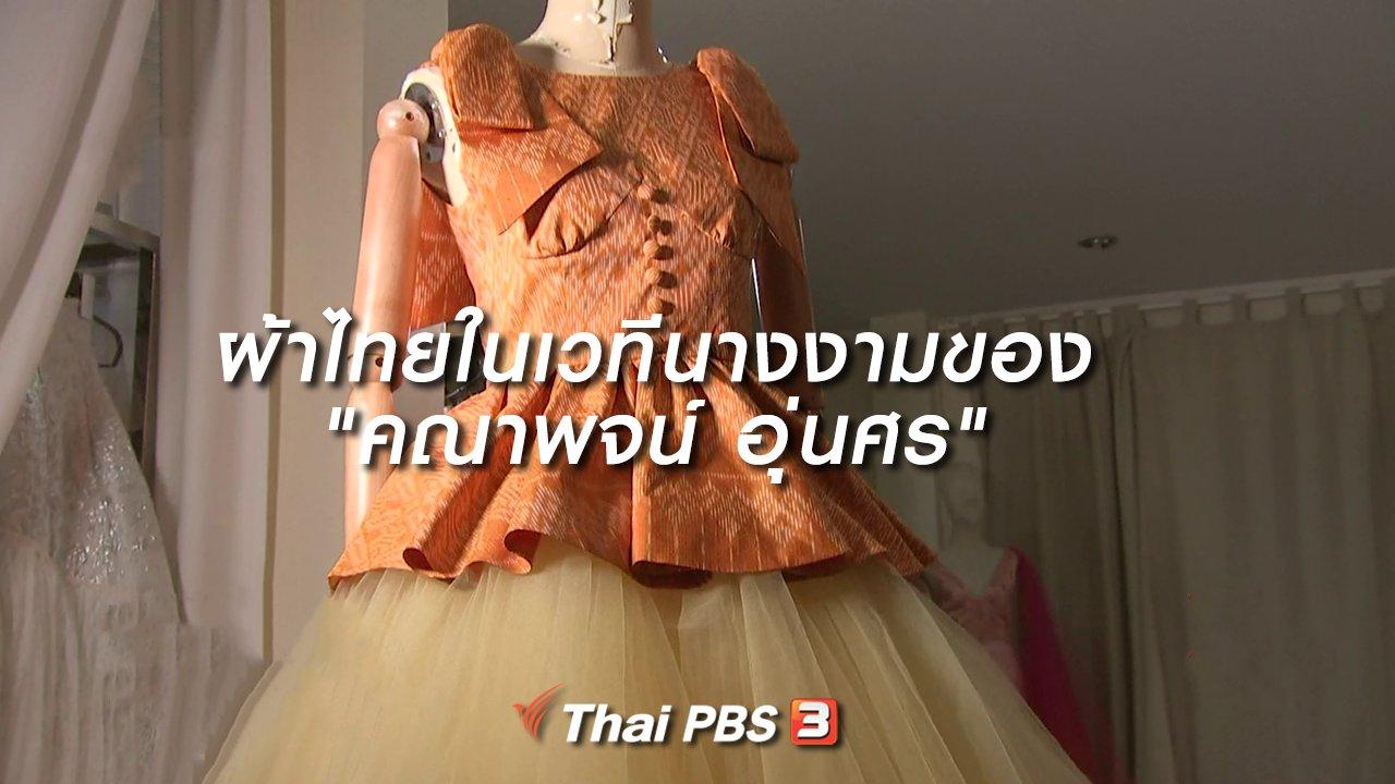 """ไทยบันเทิง - หัวใจในลายผ้า : ผ้าไทยในเวทีนางงามของ """"คณาพจน์ อุ่นศร"""""""