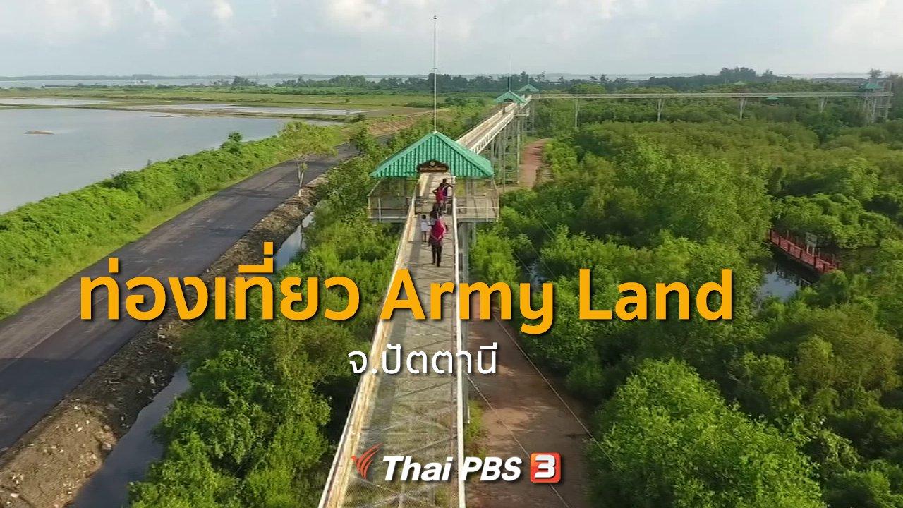 ทุกทิศทั่วไทย - ชุมชนทั่วไทย : ศึกษาประวัติศาสตร์และการท่องเที่ยว Army Land