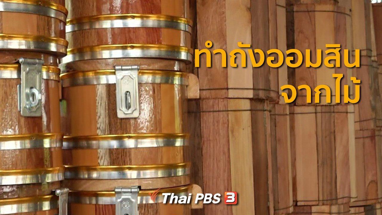 ทุกทิศทั่วไทย - อาชีพทั่วไทย : ถังออมสินจากไม้สร้างรายได้ จ.เพชรบูรณ์