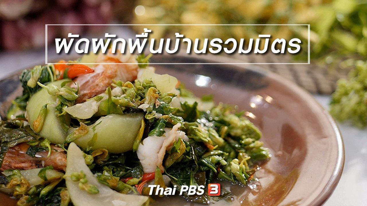 กินอยู่...คือ - สูตรลับออนไลน์ : ผัดผักพื้นบ้านรวมมิตร