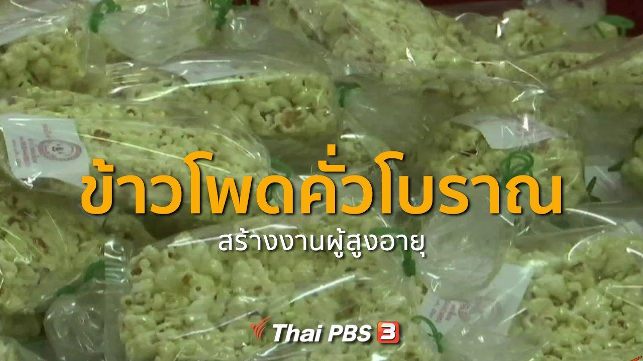 ทุกทิศทั่วไทย - ชุมชนทั่วไทย : ข้าวโพดคั่วโบราณสร้างงานผู้สูงอายุ จ.พิจิตร