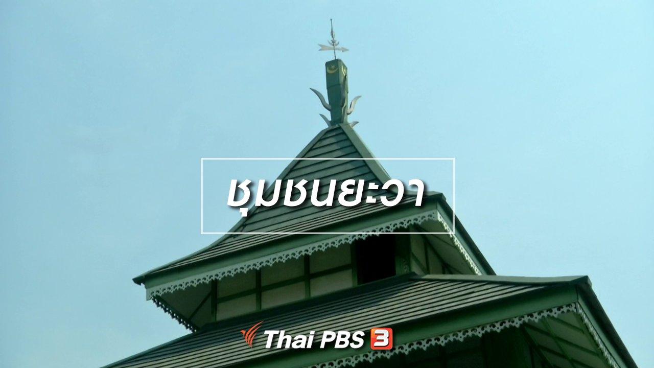 จับตาสถานการณ์ - ตะลุยทั่วไทย : ชุมชนยะวา
