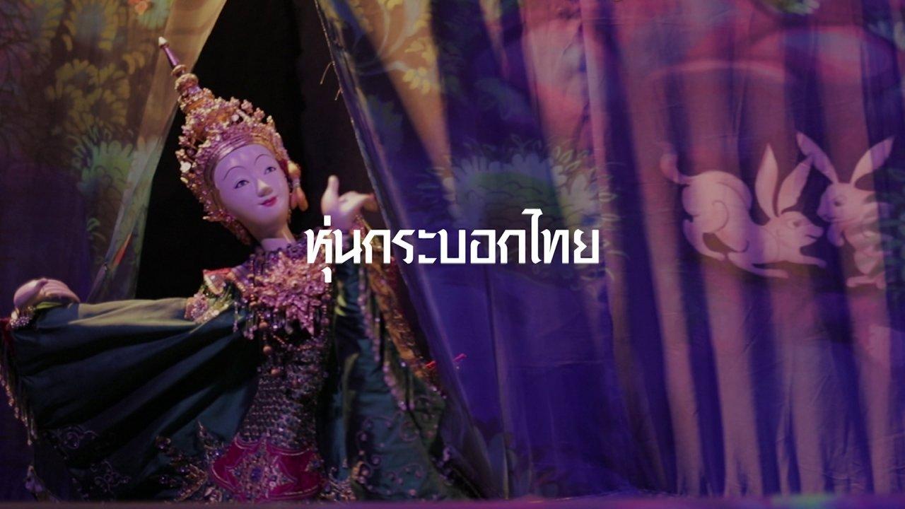 ไทยศิลป์ - หุ่นกระบอกไทย