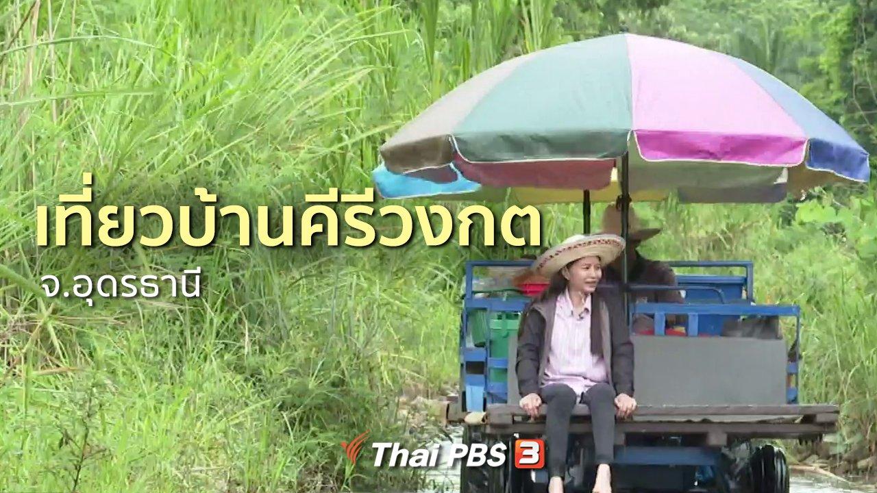 ทุกทิศทั่วไทย - ชุมชนทั่วไทย : เที่ยวบ้านคีรีวงกต จ.อุดรธานี