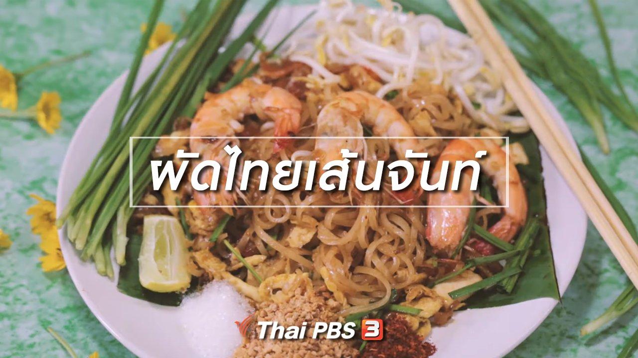 Foodwork - ผัดไทยเส้นจันท์