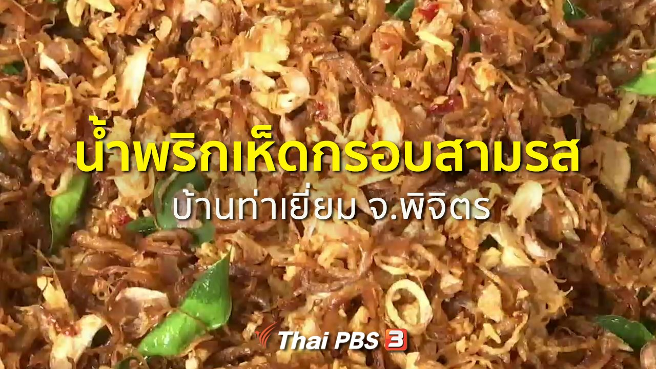 ทุกทิศทั่วไทย - อาชีพทั่วไทย : น้ำพริกเห็ดกรอบสามรส ของดีบ้านท่าเยี่ยม จ.พิจิตร