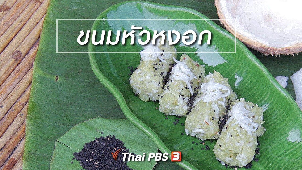Foodwork - ขนมหัวหงอก