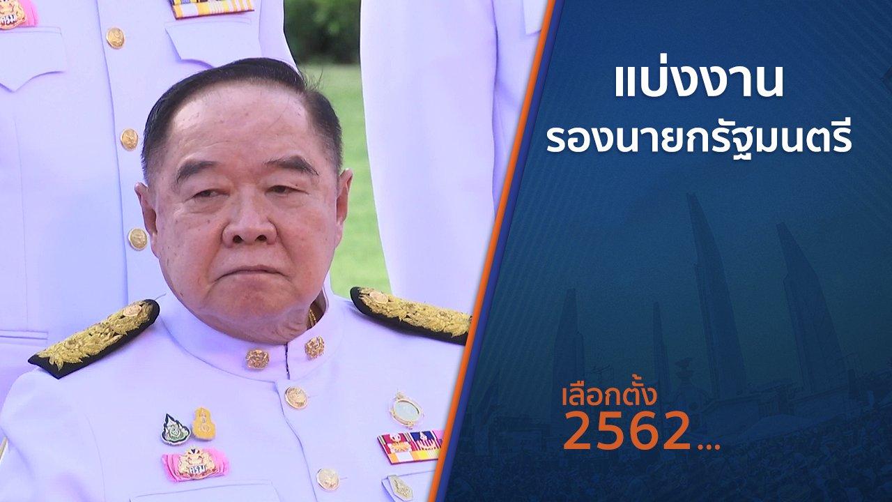 เลือกตั้ง 2562 - แบ่งงานรองนายกรัฐมนตรี