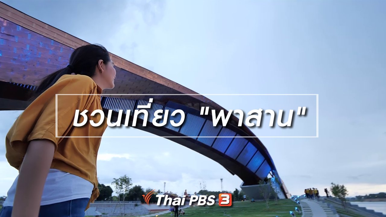 """เที่ยวไทยไม่ตกยุค - เที่ยวทั่วไทย : ชวนเที่ยว """"พาสาน"""""""
