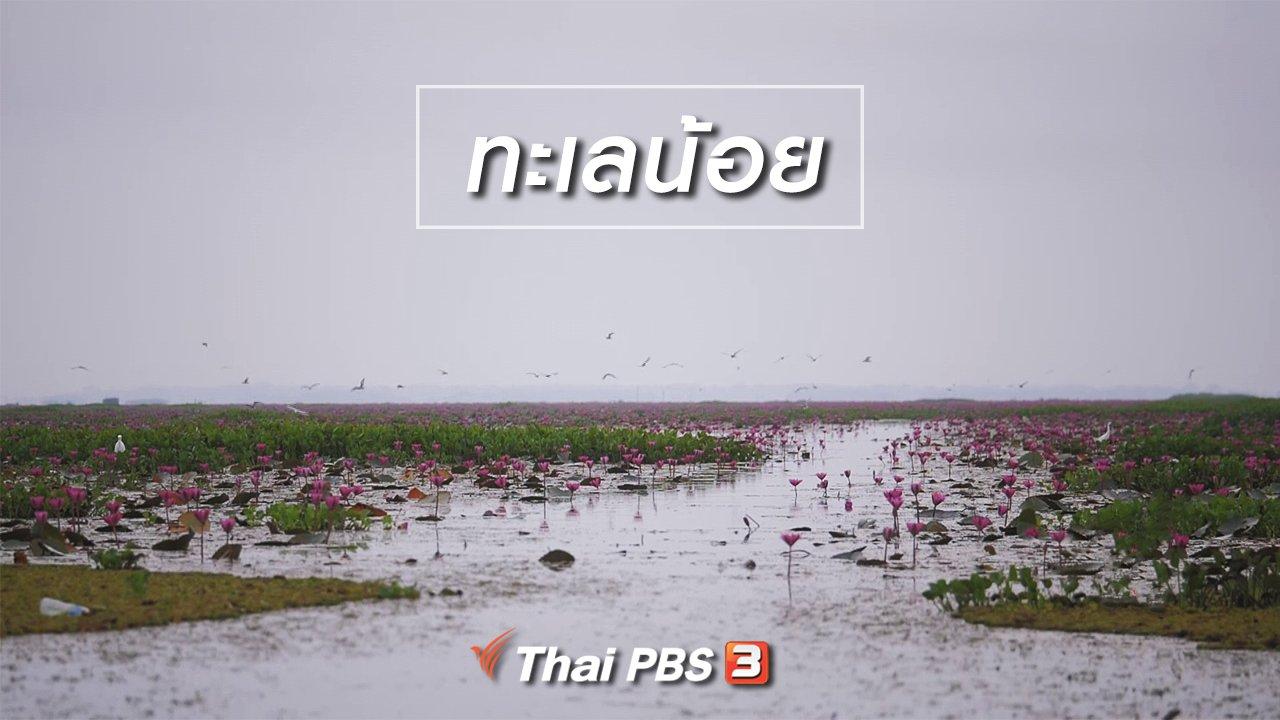 เที่ยวไทยไม่ตกยุค - ทะเลน้อย