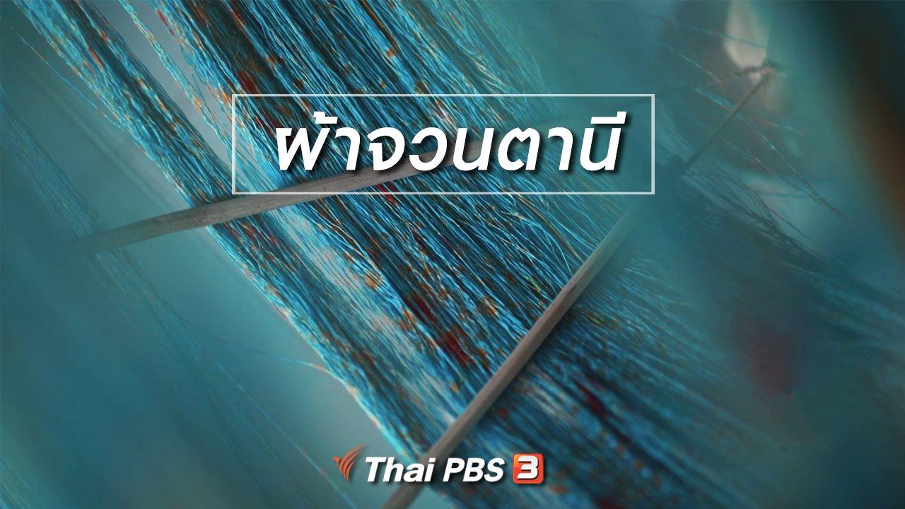 ทั่วถิ่นแดนไทย - เรียนรู้วิถีไทย : ผ้าจวนตานี