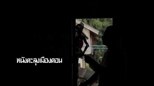 ไทยศิลป์ - หนังตะลุงเมืองคอน