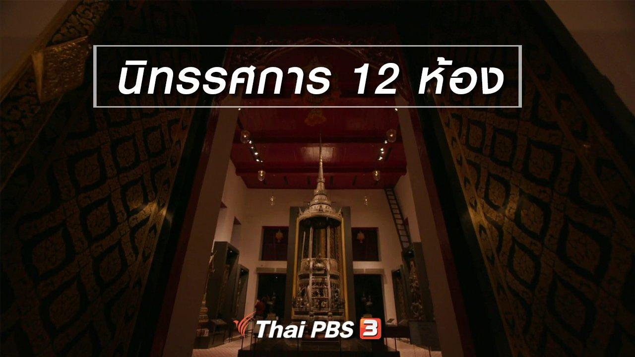 จับตาสถานการณ์ - ตะลุยทั่วไทย : นิทรรศการ 12 ห้อง