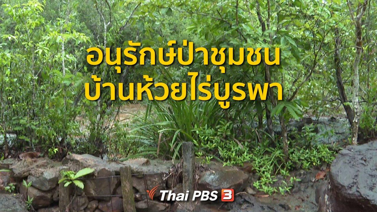 ทุกทิศทั่วไทย - ชุมชนทั่วไทย : อนุรักษ์ป่าชุมชนบ้านห้วยไร่บูรพา จ.อุดรธานี