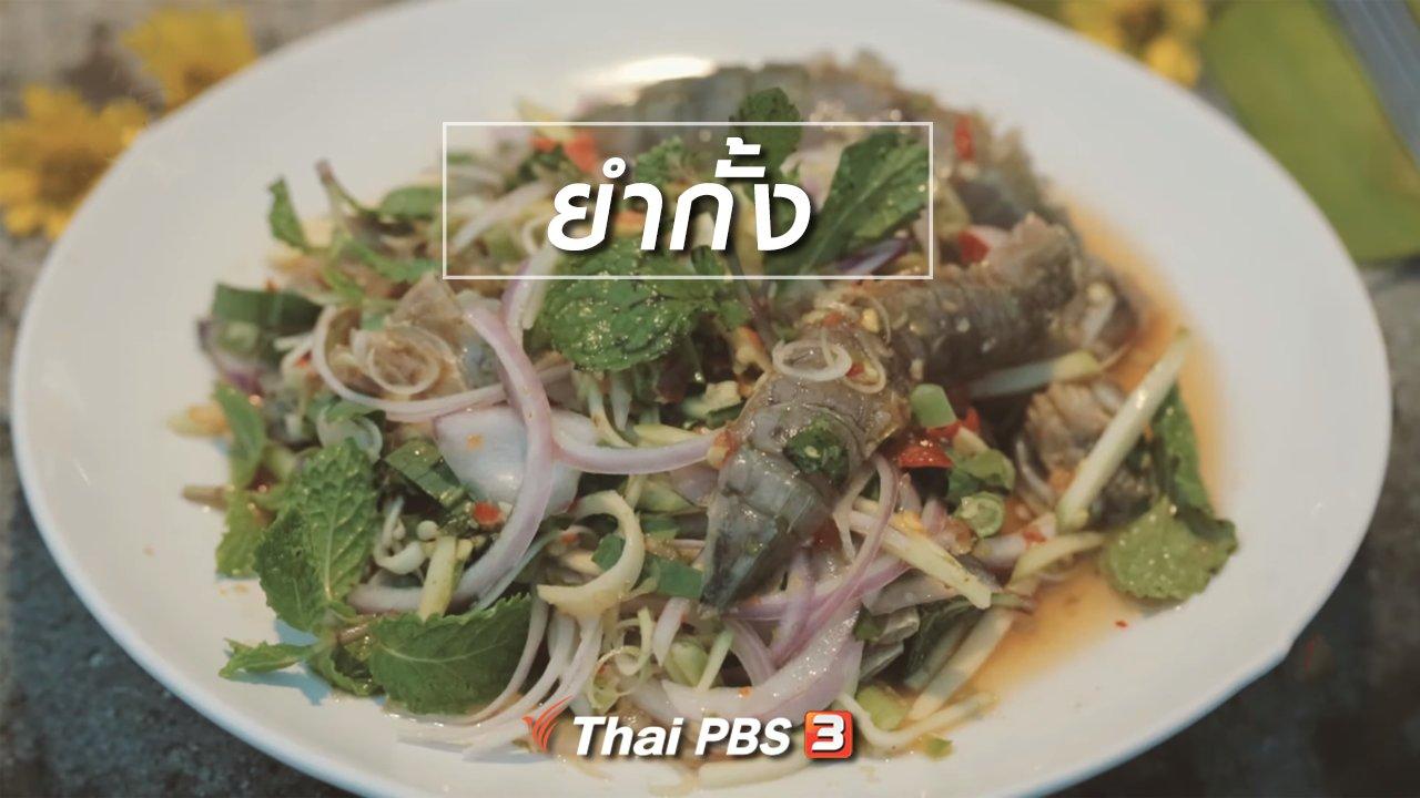 Foodwork - เมนูอาหารฟิวชัน : ยำกั้ง