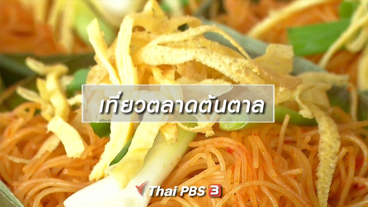 จับตาสถานการณ์ - ตะลุยทั่วไทย : เที่ยวตลาดต้นตาล