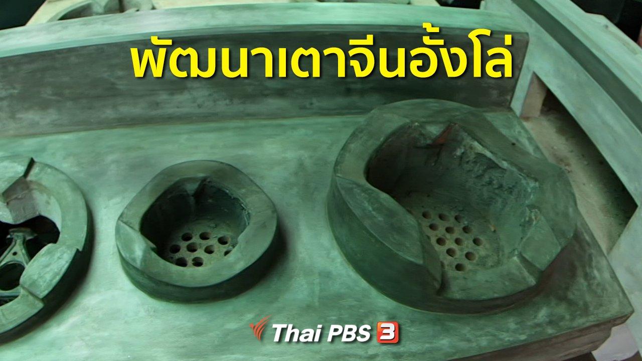 ทุกทิศทั่วไทย - อาชีพทั่วไทย : พัฒนาเตาจีนอั้งโล่