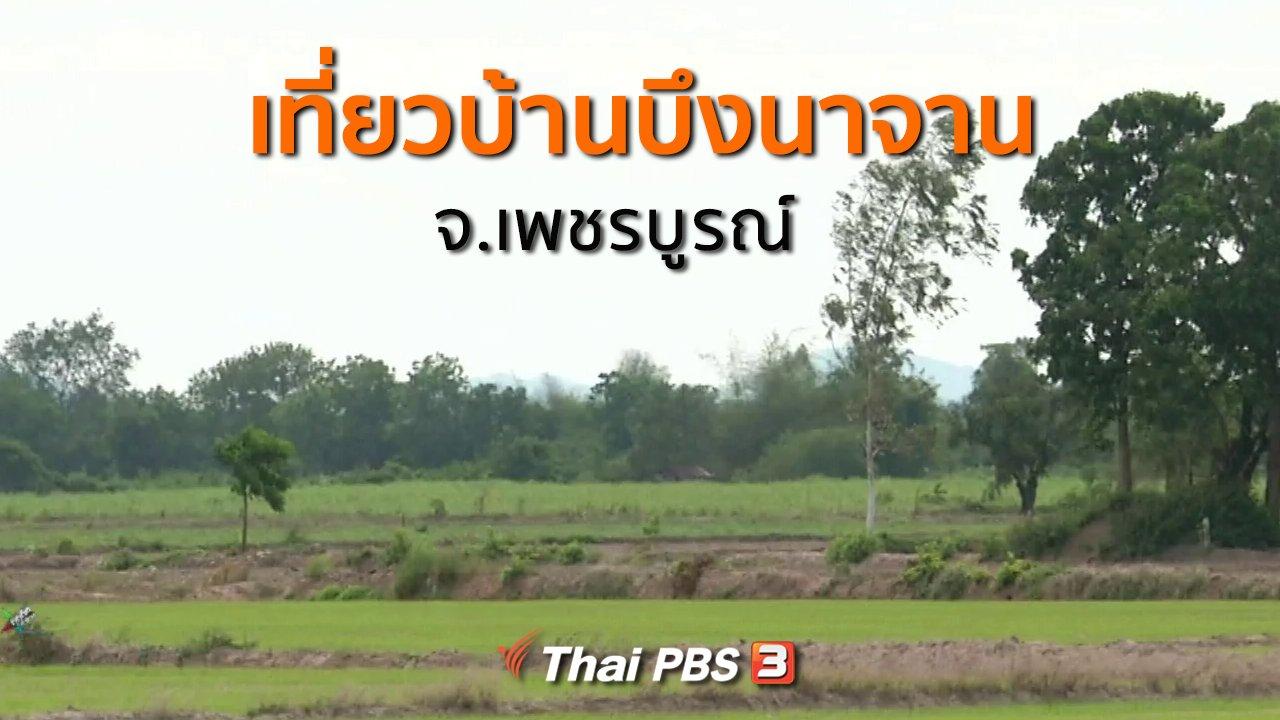 ทุกทิศทั่วไทย - ชุมชนทั่วไทย : เที่ยวบ้านบึงนาจาน จ.เพชรบูรณ์