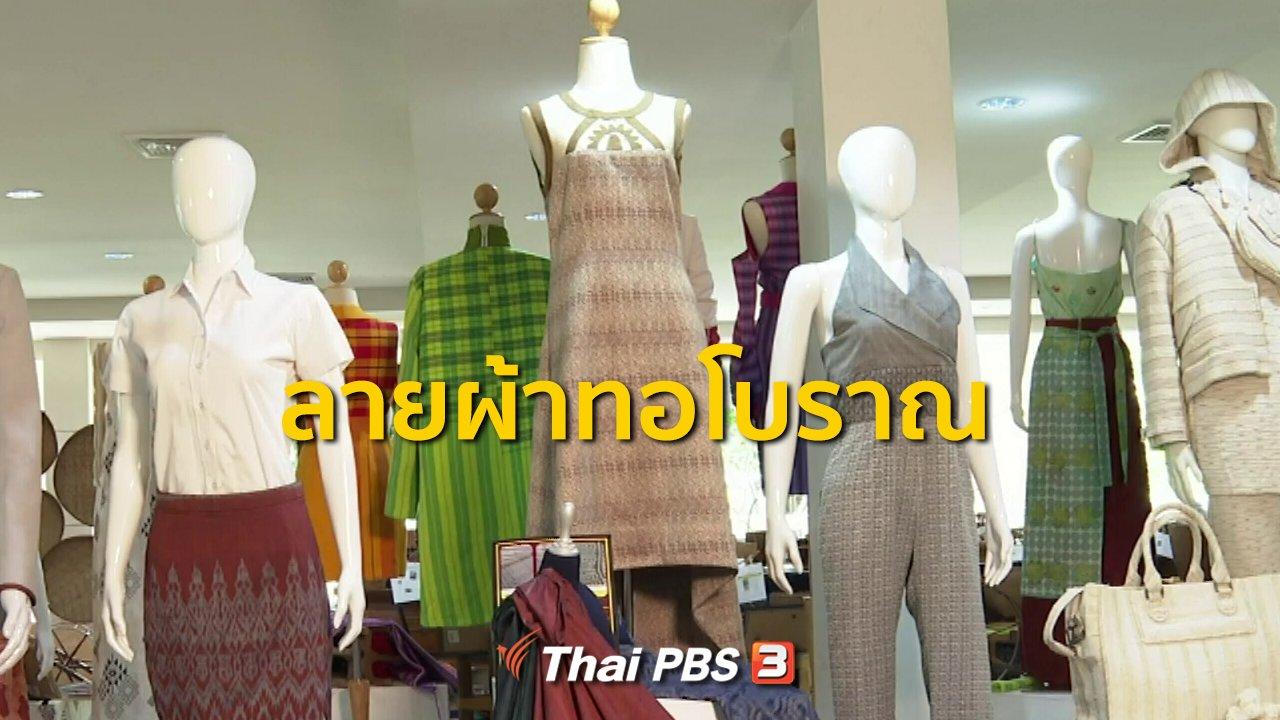 ทุกทิศทั่วไทย - ชุมชนทั่วไทย : มรภ.อุดรธานีรวบรวมถอดลายผ้าทอโบราณ