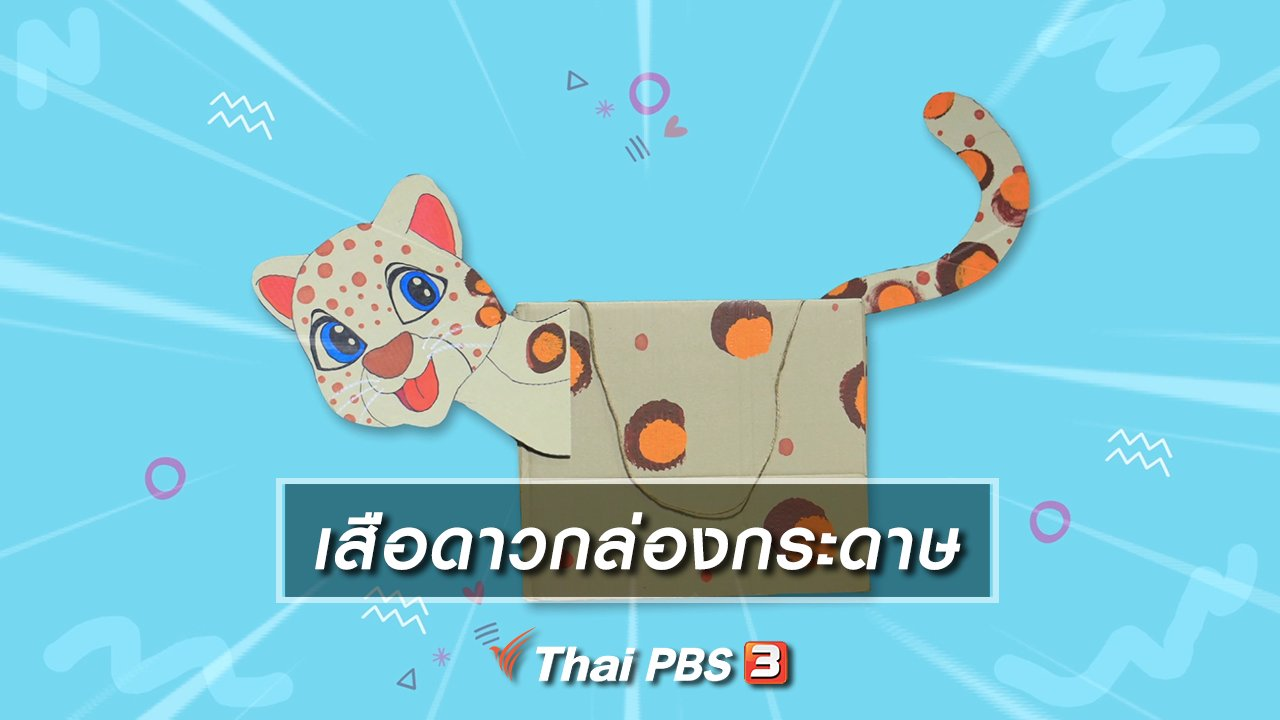 สอนศิลป์ - ไอเดียสอนศิลป์ : เสือดาวกล่องกระดาษ