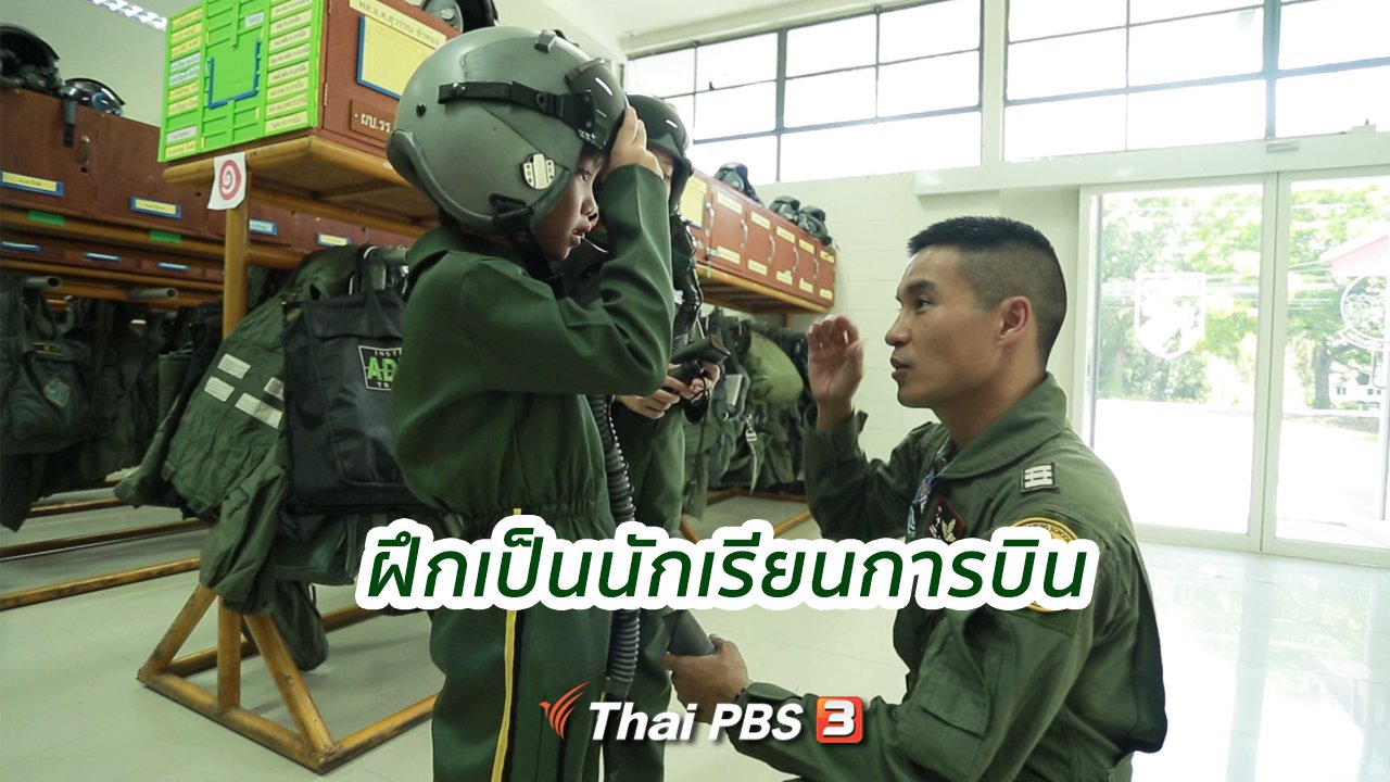 คิดส์ทันข่าว - คิดส์คุยข่าว : ฝึกเป็นนักเรียนการบิน