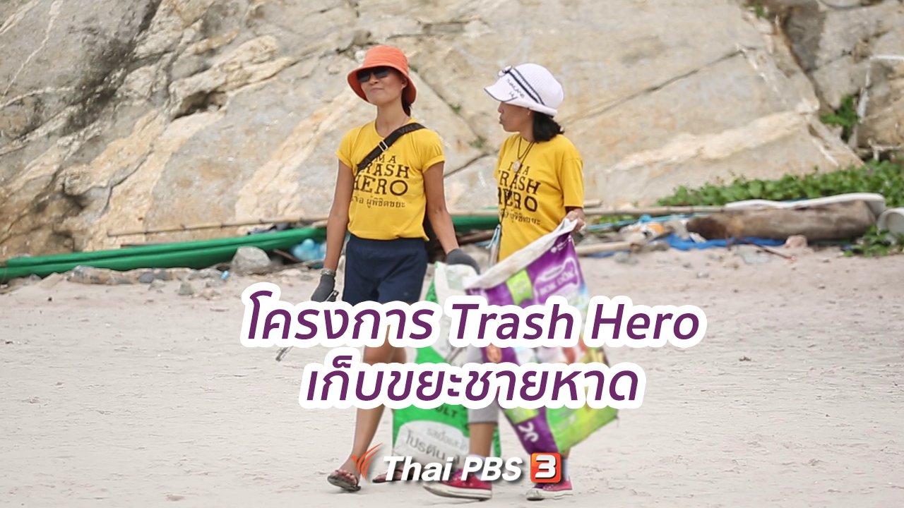 คิดส์ทันข่าว - คิดส์ขยายข่าว : โครงการ Trash Hero เก็บขยะชายหาด