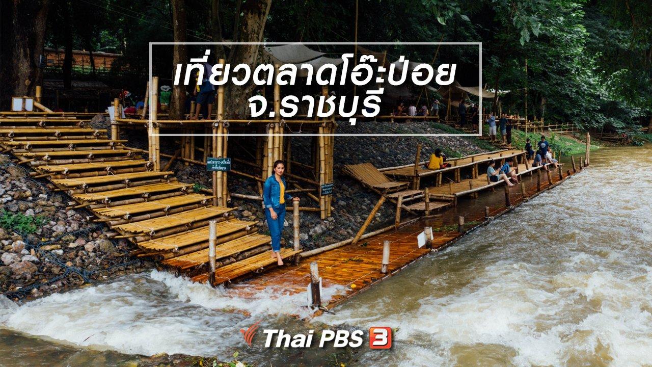 เที่ยวไทยไม่ตกยุค - เที่ยวตลาดโอ๊ะป่อย จ.ราชบุรี