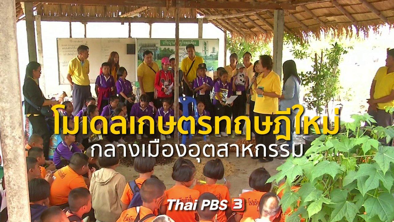 ทุกทิศทั่วไทย - ชุมชนทั่วไทย : โมเดลเกษตรทฤษฎีใหม่กลางเมืองอุตสาหกรรม