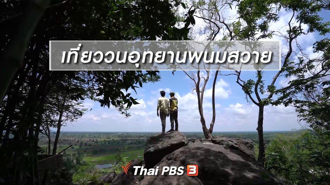 ทั่วถิ่นแดนไทย - เที่ยววนอุทยานพนมสวาย : เรียนรู้วิถีไทย