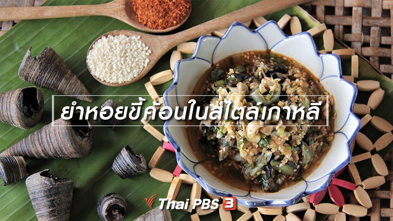 Foodwork - เมนูอาหารฟิวชัน : ยำหอยขี้ค้อนในสไตล์เกาหลี