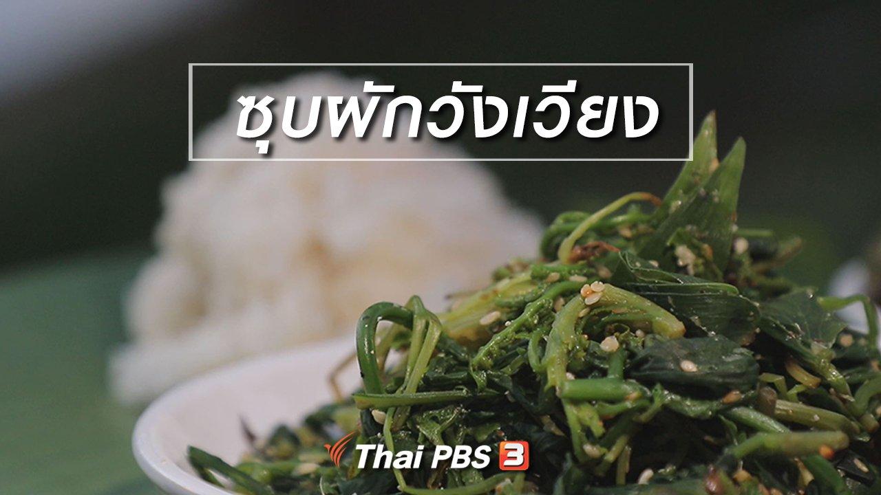กินอยู่คือ - สูตรลับออนไลน์ : ซุบผักวังเวียง