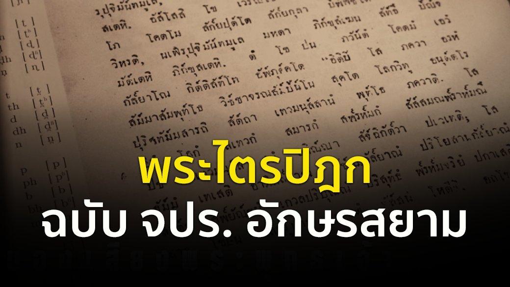 ตามรอยพระพุทธเจ้า 2 : ไตรปิฎก คำสอนมีชีวิต - พระไตรปิฎกฉบับ จปร. อักษรสยาม