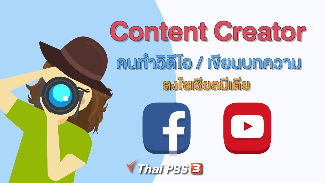 คิดส์ทันข่าว - คิดส์คุยข่าว :  Content Creator