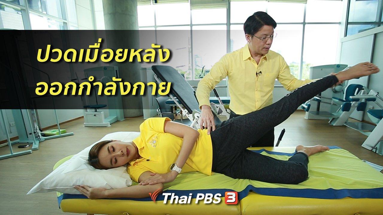 คนสู้โรค - รู้สู้โรค : อาการปวดเมื่อยหลังออกกำลังกาย