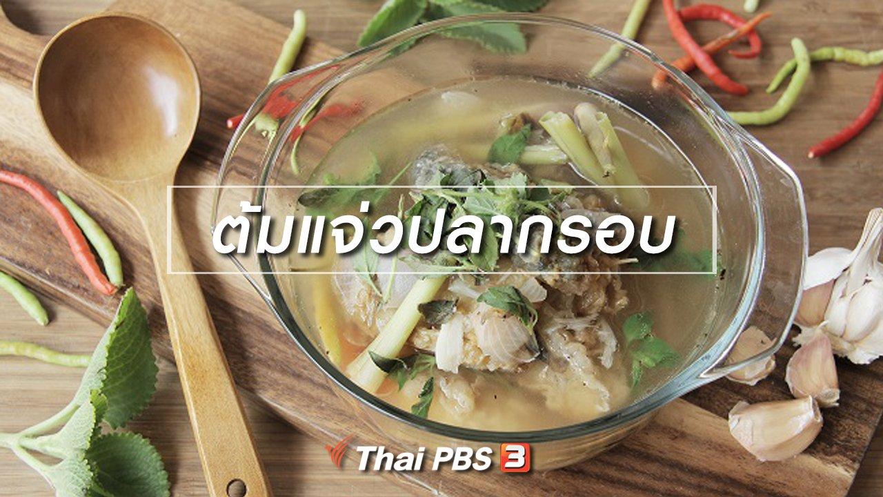 Foodwork - เมนูอาหารฟิวชัน : ต้มแจ่วปลากรอบ
