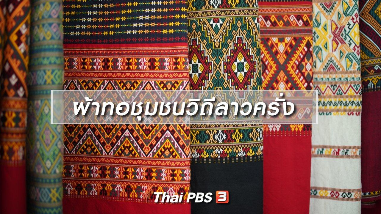 ทั่วถิ่นแดนไทย - เรียนรู้วิถีไทย : ผ้าทอชุมชนวิถีลาวครั่ง