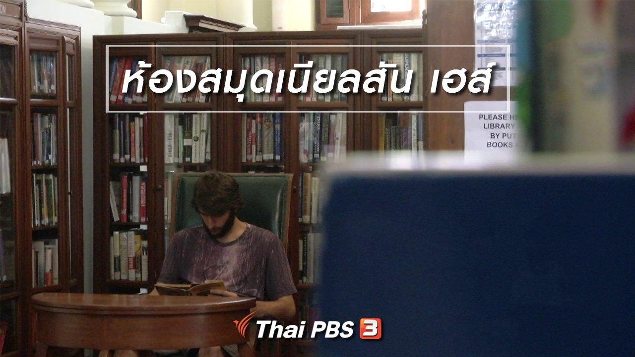 จับตาสถานการณ์ - ตะลุยทั่วไทย : ห้องสมุดเนียลสัน เฮส์