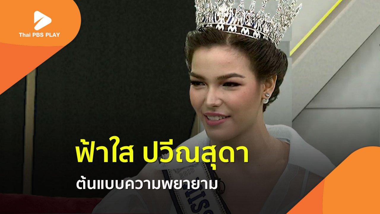 Thai PBS Play - ฟ้าใส ปวีณสุดา ต้นแบบความพยายาม