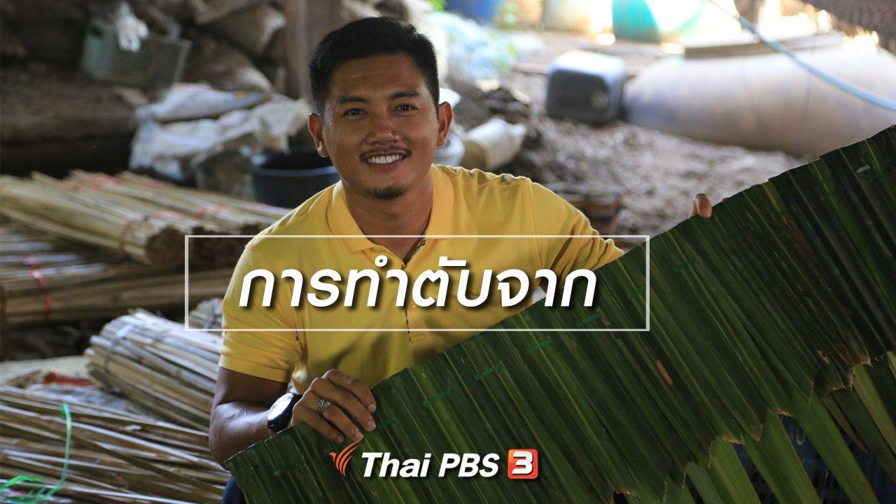 ทั่วถิ่นแดนไทย - เรียนรู้วิถีไทย : การทำตับจาก