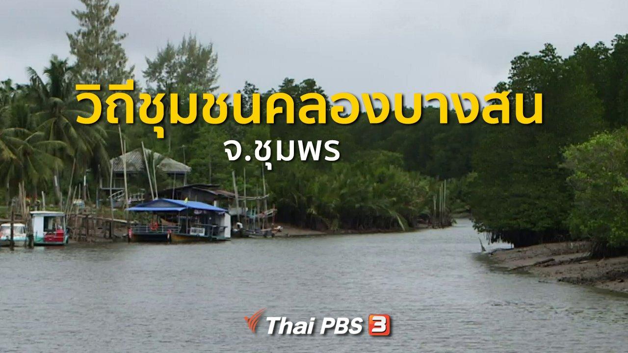 ทุกทิศทั่วไทย - ชุมชนทั่วไทย : ท่องเที่ยวสัมผัสวิถีชุมชนคลองบางสน จ.ชุมพร