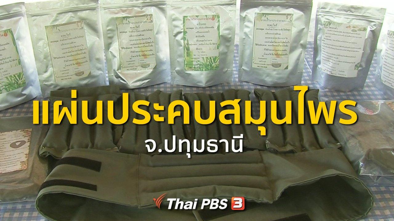 ทุกทิศทั่วไทย - ชุมชนทั่วไทย : แผ่นประคบสมุนไพร จ.ปทุมธานี
